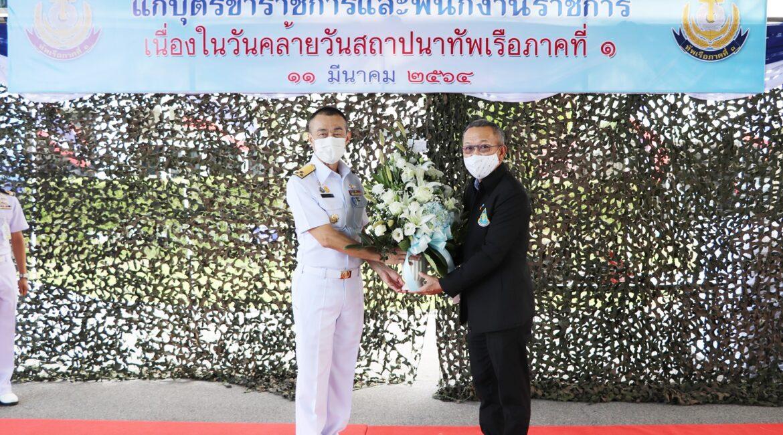 """""""ท่าเรือประจวบ"""" มอบแจกันดอกไม้ครบรอบวันสถาปนากองทัพเรือภาคที่ 1"""