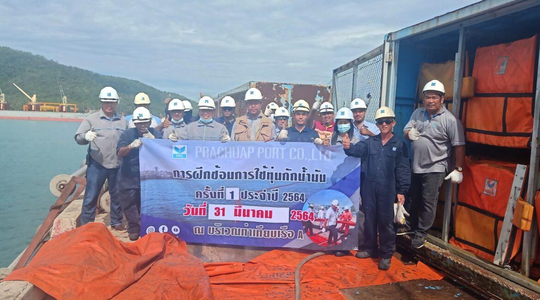 """""""ท่าเรือประจวบ"""" ปลอดภัยมาเป็นที่หนึ่ง ฝึกซ้อมใช้งานทุ่นกักน้ำมัน"""